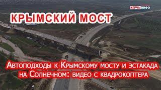 Автоподходы к Крымскому мосту и эстакада на Солнечном: видео с квадрокоптера