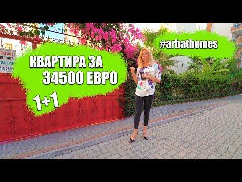 34.500 евро / ВТОРИЧНАЯ НЕДВИЖИМОСТЬ В ТУРЦИИ ГОРОДЕ АЛАНИИ /  Arbathomes.ru