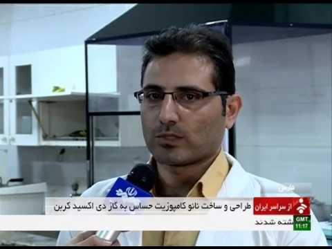 Iran Shiraz university, CO2 Nano Composite sensor project پروژه نانو حسگر كامپوزيت ايران