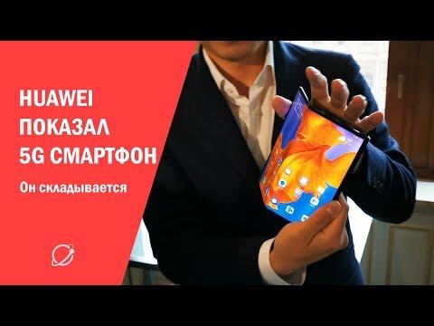 Mate X: складной 5G смартфон от Huawei