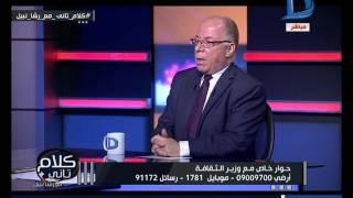 كلام تاني  وزير الثقافة: لدينا 99 قصر ثقافى فى مصر ولكن يعمل 27 قصر فقط
