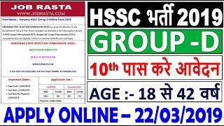 HSSC Group D Recruitment 2019    Haryana SSC Group D Online Form 2019    HSSC 10th Pass Bharti