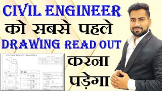 Basic Details of Drawing Reading at Construction Site | What are detailed Drawings in Construction.