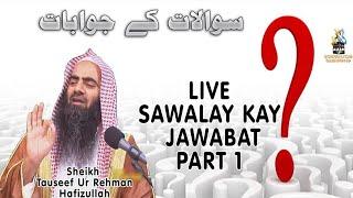 Aap Kay Sawalat Silsila NUM 1 |  Shk Tauseef Ur Rehman Rashdi