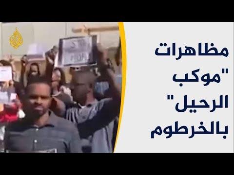 مظاهرات -موكب الرحيل- بالخرطوم.. مطالبة بإسقاط النظام وتشكيل حكومة  - نشر قبل 5 ساعة