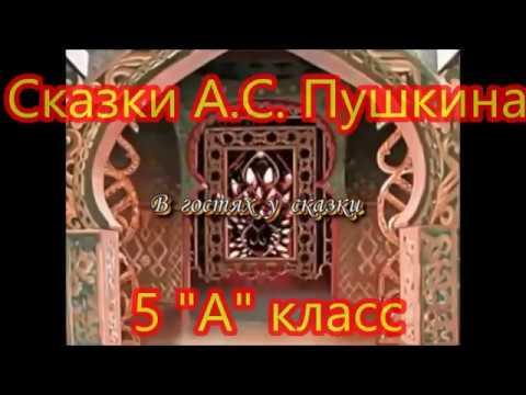 Сказки Пушкина 5 А класс