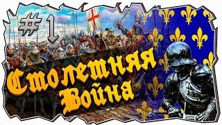 Mount and blade: Столетняя война-УСПЕШНЫЙ ЧЕЛОВЕК! #1  [1429 La Guerre de cent Ans]