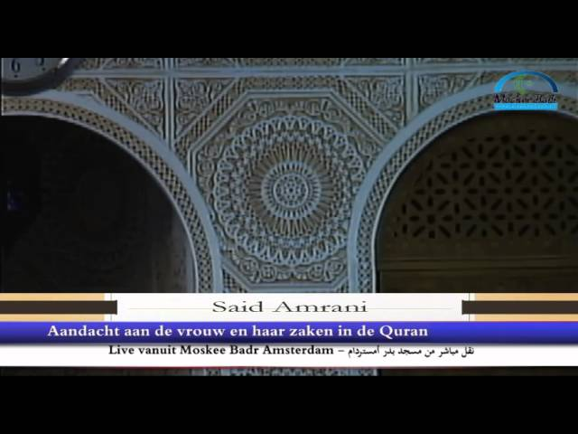 Said Amrani: Aandacht aan de vrouw en haar zaken in de Quran deel 3