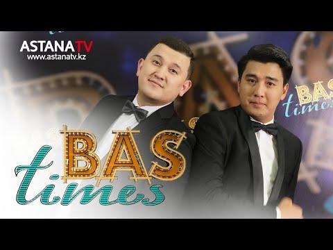 Видео: Bas Times. Меломен тобы (01.03.2020)
