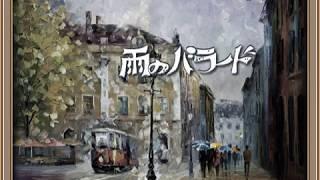 ザ・スウィング・ウエスト「雨のバラード」