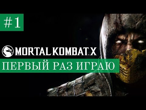 (#1) Mortal Kombat X. Первый раз играю thumbnail