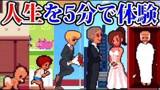 5分間で色んな一生を体験出来るゲームが凄すぎる【人生シミュレーター】 thumbnail