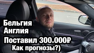 Поставил 300 000 рублей и прогноз на матч Бельгия Англия