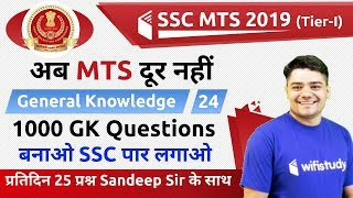 6:00 PM - SSC MTS 2019 | GK by Sandeep Sir | 1000 Expected Questions (Day #23)