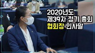 [대한치과위생사협회]  2020년도 제39차 정기총회 …