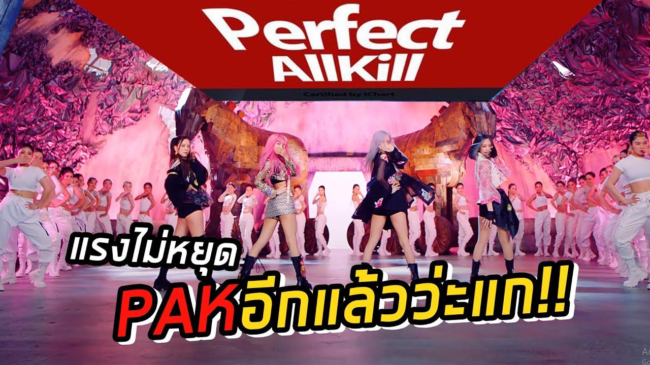 'BLACKPINK' How You Like That แรงไม่หยุด!! กลับมา Perfect All Kill อีกครั้ง