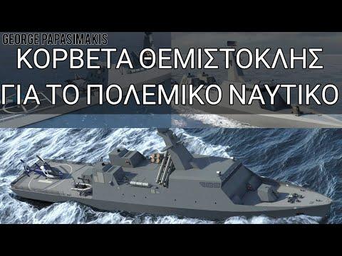 Την Κορβέτα Θεμιστοκλής προτείνει η Israel shipyards για το Πολεμικό Ναυτικό