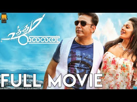 Uttama Villain - Full Tamil Movie | Kamal...