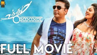 Uttama Villain - Full Tamil Movie | Kamal Hassan | K Balachander | Andrea Jeremiah | Pooja Kumar