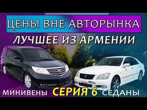 Авто из Армении 2021: машины и цены вне авторынка