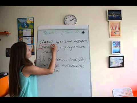 Русский язык. Что (бы) слитно или раздельно?