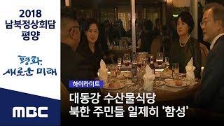 대동강 수산물식당 북한 주민들 일제히 '함성' (2018.09.19/2018 남북 정상회담 평양)