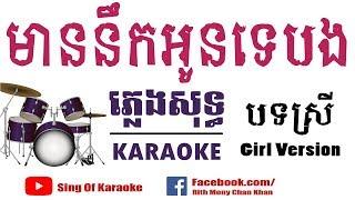 មាននឹកអូនទេបង ៖ បទស្រី - ភ្លេងសុទ្ធ , Mean nek oun te bong - Girl Version - Karaoke