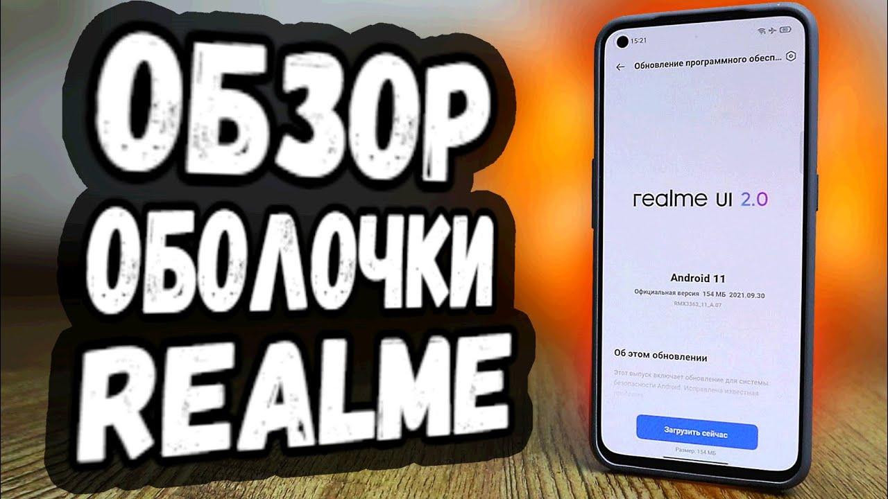 Взял Realme? БУДЬ ГОТОВ к оболочке Realme UI: это вам не MIUI 💩