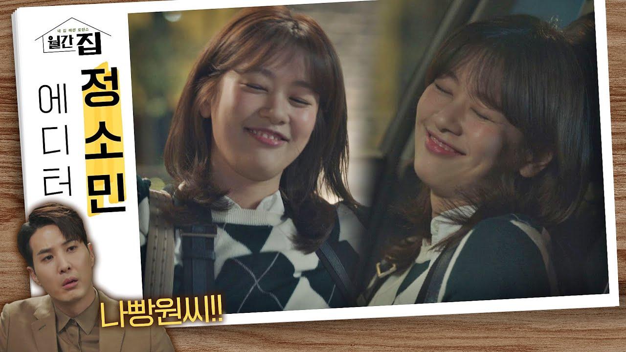 [스페셜] 에디터 정소민💛 재수탱이(=김지석)가 뭐라 해도 할 일 해요😊 〈월간 집(monthlyhome)〉 | JTBC 210617 방송