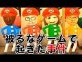 【4人実況】Wii Party U『同じ帽子を被るなゲーム』で起きた大事故