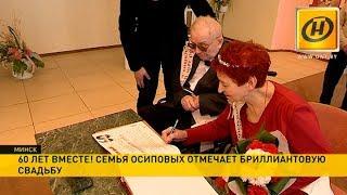60 лет вместе! Бриллиантовую свадьбу отмечает пара из Минска