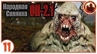 Кошмар из Забытого леса. Народная Солянка + Объединенный Пак 2.1 / НС+ОП 2.1 # 011.