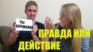 ПРАВДА ИЛИ ДЕЙСТВИЕ! PashaNastya Twerk Тверк и незапланированная Беременность!