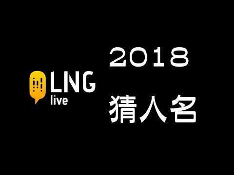 【LNG官方精華】2018 猜人名
