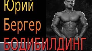 Бодибилдинг Юрий Бергер