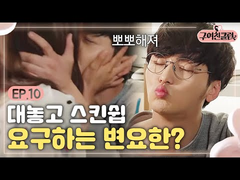 Ex-Girlfriends' Club Byun Yo-han requires a physical contact Ex-Girlfriends' Club Ep10