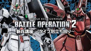 PS5/PS4『機動戦士ガンダム バトルオペレーション2』新兵向け解説動画「タイプ別立ち回り篇」