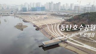 동탄2신도시 동탄호수공원 매빅프로 드론영상