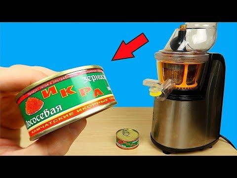 Что если сделать сок из Красной Икры и Маслин? Жирный сок! Бедная соковыжималка! alex boyko