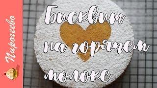 Бисквит на Горячем Молоке и Сливочном Масле ✧Простой рецепт Бисквита на Молоке