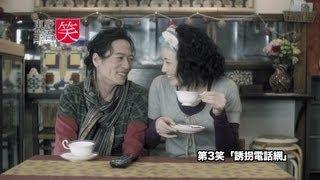 あなたの大切な笑顔を送って主題歌トータス松本の「笑ってみ」をBGMにし...