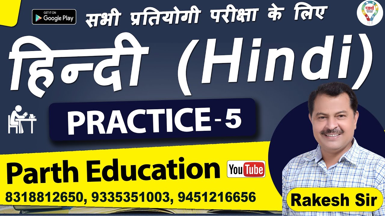 GIC प्रवक्ता / UGC NET  / ASS.PRO  || HINDI || हिन्दी  || #PRACTICE05 | BY RAKESH SIR