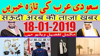 Saudi News Today Live (18-01-2019) Saudi Arabia Latest News | Urdu Hindi News || MJH Studio