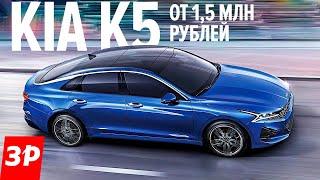 Круче, чем Optima! Обзор и тест Kia K5 для России
