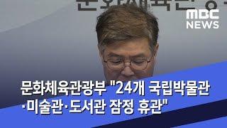 """문화체육관광부 """"24개 국립박물관·미술관·도서관 잠정 …"""