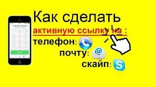 как сделать активные ссылки на  телефон, S скайп, @ емайл. tel, skype, mailto.  HTML5. Уроки