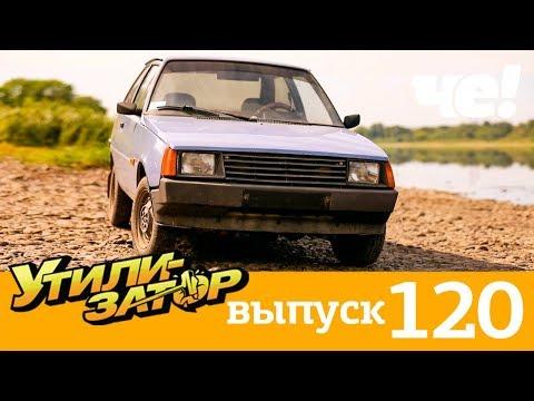 Утилизатор | Выпуск 120