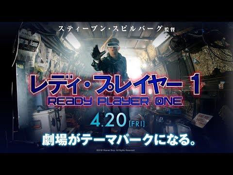 【映画】★レディ・プレイヤー1(あらすじ・動画)★