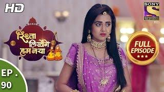 Rishta Likhenge Hum Naya - Ep 90 - Full Episode - 12th March, 2018