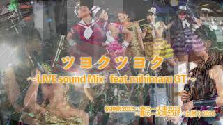 ツヨクツヨク〜LIVE sound Mix feat mihimaru GT〜